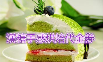 【枣庄等】欧贝烘焙-美团