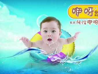咿呀母婴游泳馆(株洲田心店)