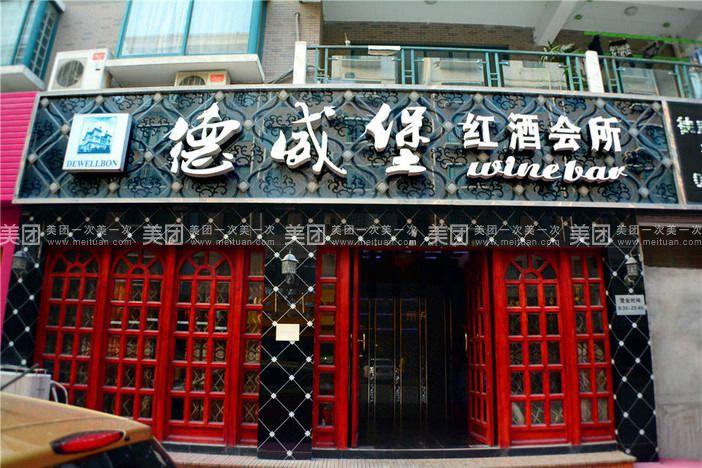 清酒吧为其经营载体,突出红酒主题,欧式星级装修风格,内设红酒展示区