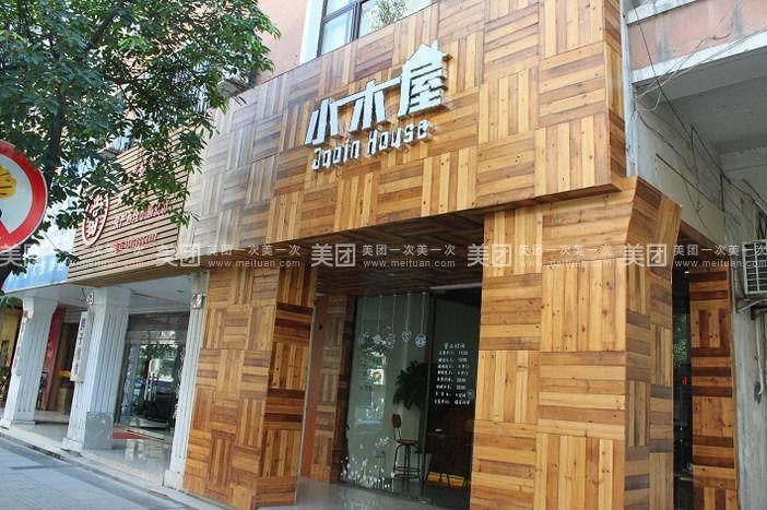 【杭州小木屋团购】价格|地址|电话|菜单_美团网