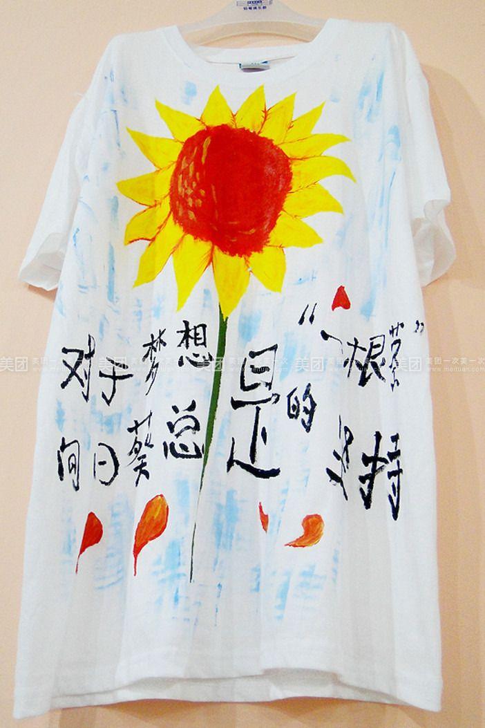 【邯郸奇乐岛儿童城团购】奇乐岛儿童城手绘t恤团购