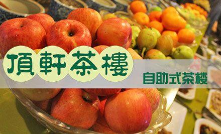 单人品茶套餐,免费提供干果、点心、水果等60余种食品