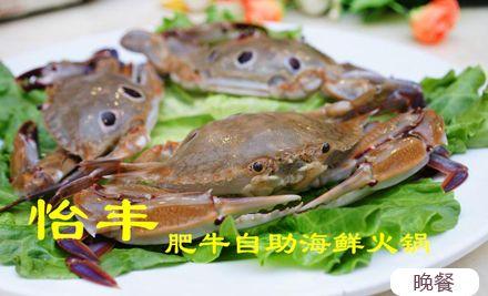 单人自助晚餐,含美味海鲜