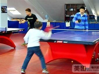 金时代乒乓球馆