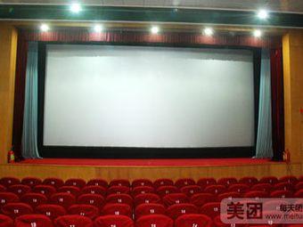 中华电影院