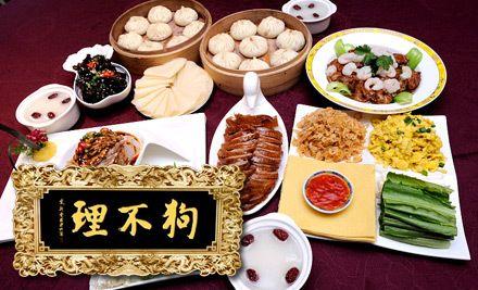 【前门/大栅栏】狗不理大酒楼双人套餐。无需预约,京城特色直营店