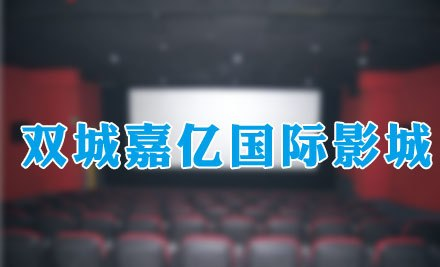 电影票1张,2D/3D可兑