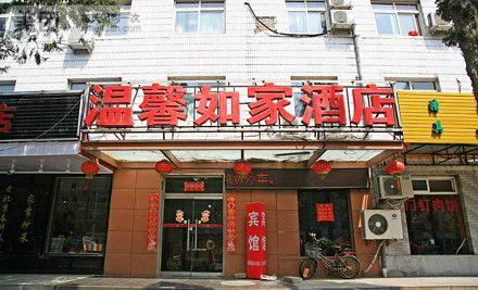 北京温馨如家宾馆有限公司预订/团购