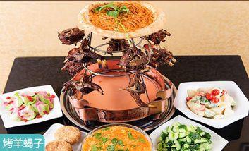 【北京】城一锅涮烤羊蝎子-美团