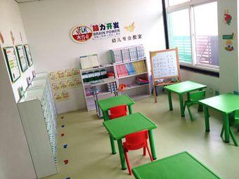 七田阳光全脑教育中心