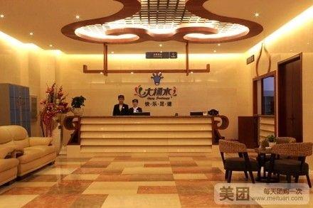 大桶水快乐足道成立于2006年,由云南昆明大桶水足疗有限公司独家经营
