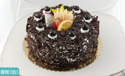 美味蛋糕3选1,可免费写6个字