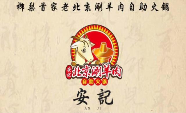 :长沙今日团购:【安记老北京涮羊肉自助火锅】老北京涮羊肉自助火锅1人,提供免费WiFi