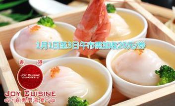 【广州】百乐门喜宴(荔园新天地店)-美团
