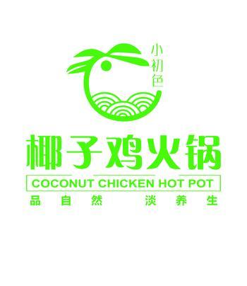 【北京】小初色椰子鸡火锅-美团