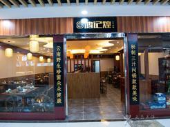 :长沙今日团购:鸿记煌三汁焖锅[雨花区]精品套餐,建议2人使用,提供免费WiFi