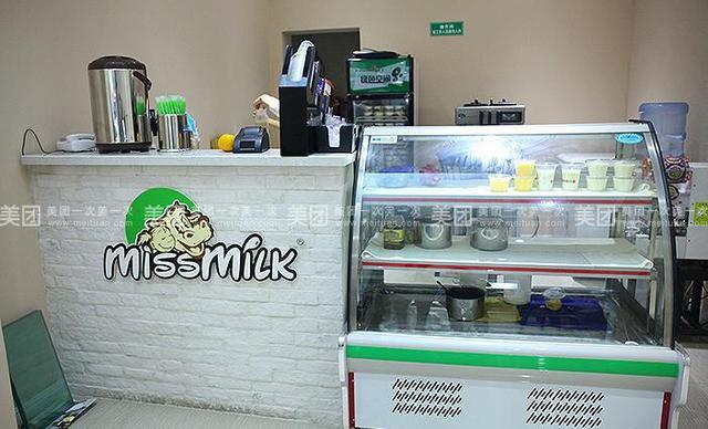 miss milk 酸奶家族1-2人餐,仅售13元!最高价值15元的酸奶组合,建议1-2人使用,提供免费WiFi。