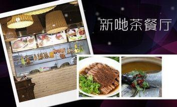 【上海】新哋茶餐厅-美团