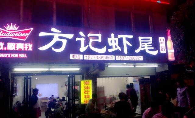 :长沙今日钱柜娱乐官网:【方记虾尾】100元代金券1张,除饮料酒水外全场通用