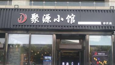 【北京】聚源小馆-美团