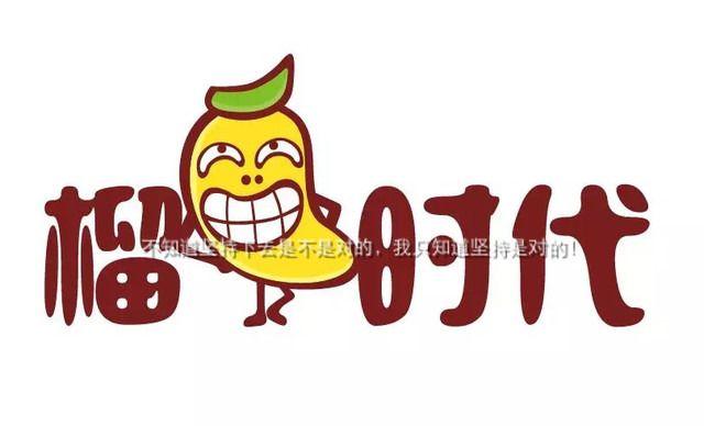 :长沙今日团购:【榴芒时代】20元代金券1张,仅适用于正价饮品,甜品