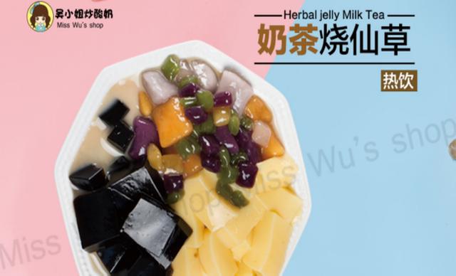 :长沙今日团购:【吴小姐炒酸奶】奶茶烧仙草配炒酸奶,建议2人使用