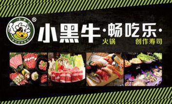 【深圳】小黑牛自助畅吃乐-美团