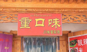 【海南州】重口味川味冒菜馆-美团
