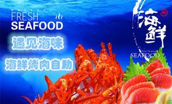 【呼和浩特】遇见海味海鲜烤肉自助-美团