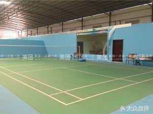 利鑫羽毛球馆