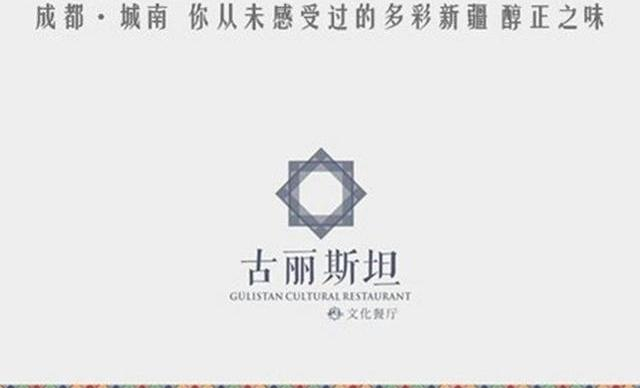 古丽斯坦新疆风味餐厅团购 成都古丽斯坦新疆风味餐厅团购 仅售390元