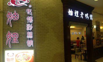 【上海】妯娌老鸭粉丝-美团