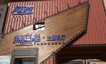 【鞍山】友道餐饮海盗船烧烤主题餐厅-美团