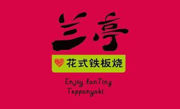 【北京】兰亭花式铁板烧-美团