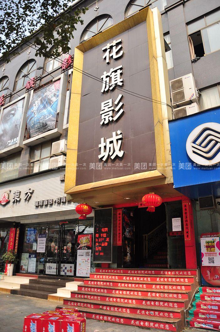 九江花旗电影院图片