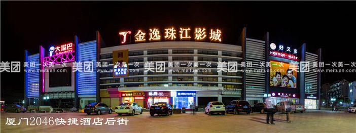 【北京厦门北站旅馆团购】厦门北站旅馆大床房住宿