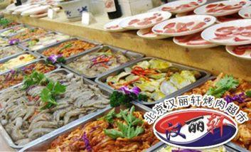 【郑州等】汉丽轩烤肉自助餐厅-美团