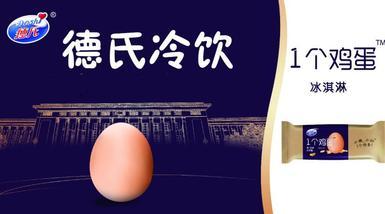 【鞍山】德氏冷饮-美团