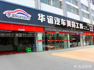 华谊汽车美容工场
