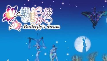【市中心】蝴蝶之梦-美团