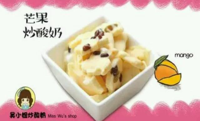 :长沙今日钱柜娱乐官网:【吴小姐炒酸奶】安慕希炒酸奶12选1,提供免费WiFi