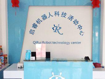 启睿机器人科技活动中心