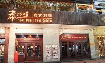 【广州】泰地道泰式料理-美团