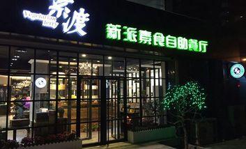 【沈阳】素渡新派素食自助餐厅-美团