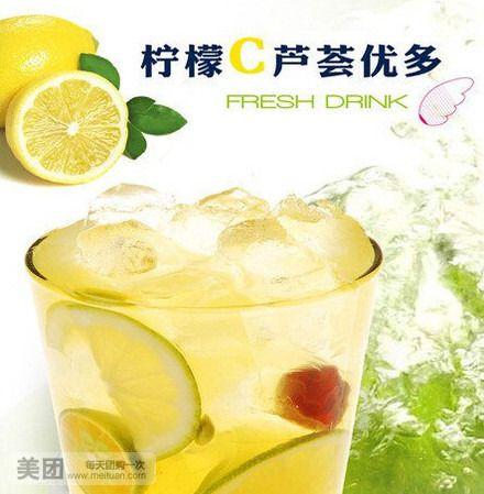 柠檬c芦荟优多