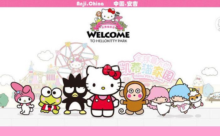 幼儿园kitty猫主题