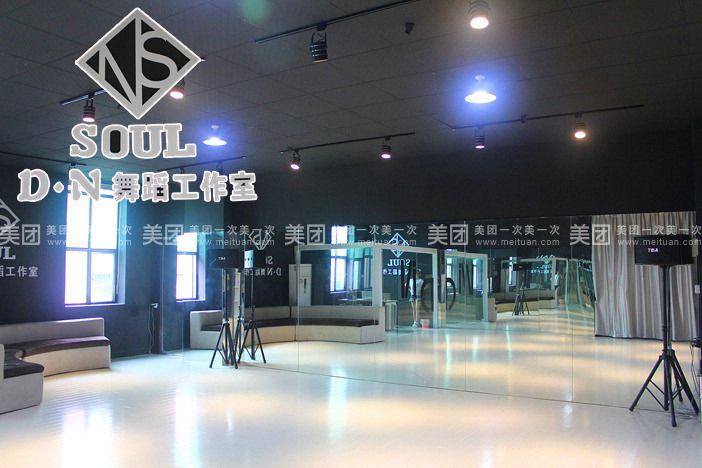 dn舞蹈工作室