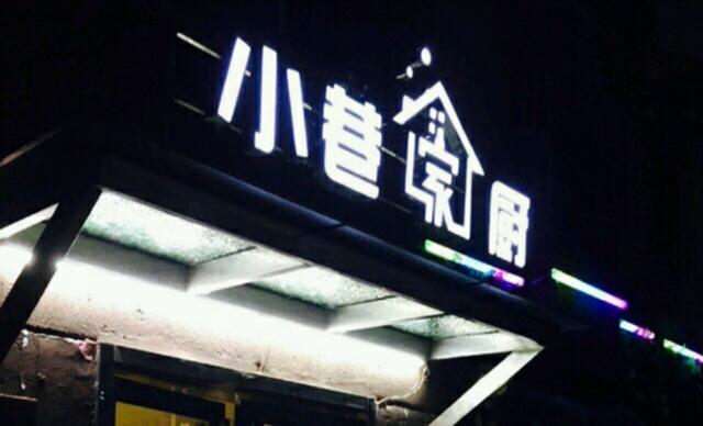 :长沙今日钱柜娱乐官网:【小巷家厨】超值套餐,建议2-3人使用,提供免费WiFi