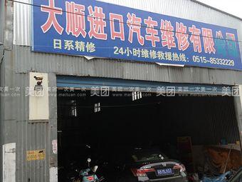 大顺进口汽车维修有限公司
