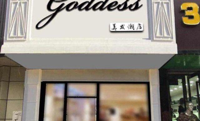 goddess美发潮店创意美发,仅售168元!图片